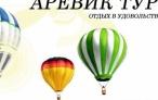 Туристическая компания «АРЕВИК»