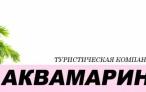 Туристическая фирма «Аквамарин»