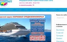 """Туристическая компания """"География"""""""