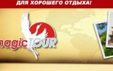 Туристическая компания «Мейджик тур»