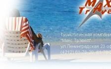 Туристическая фирма «Макс Трэвел»