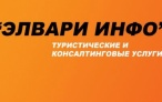 ООО «Элвари Инфо»