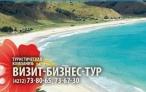 Туристическая компания «Визит-Бизнес-Тур»
